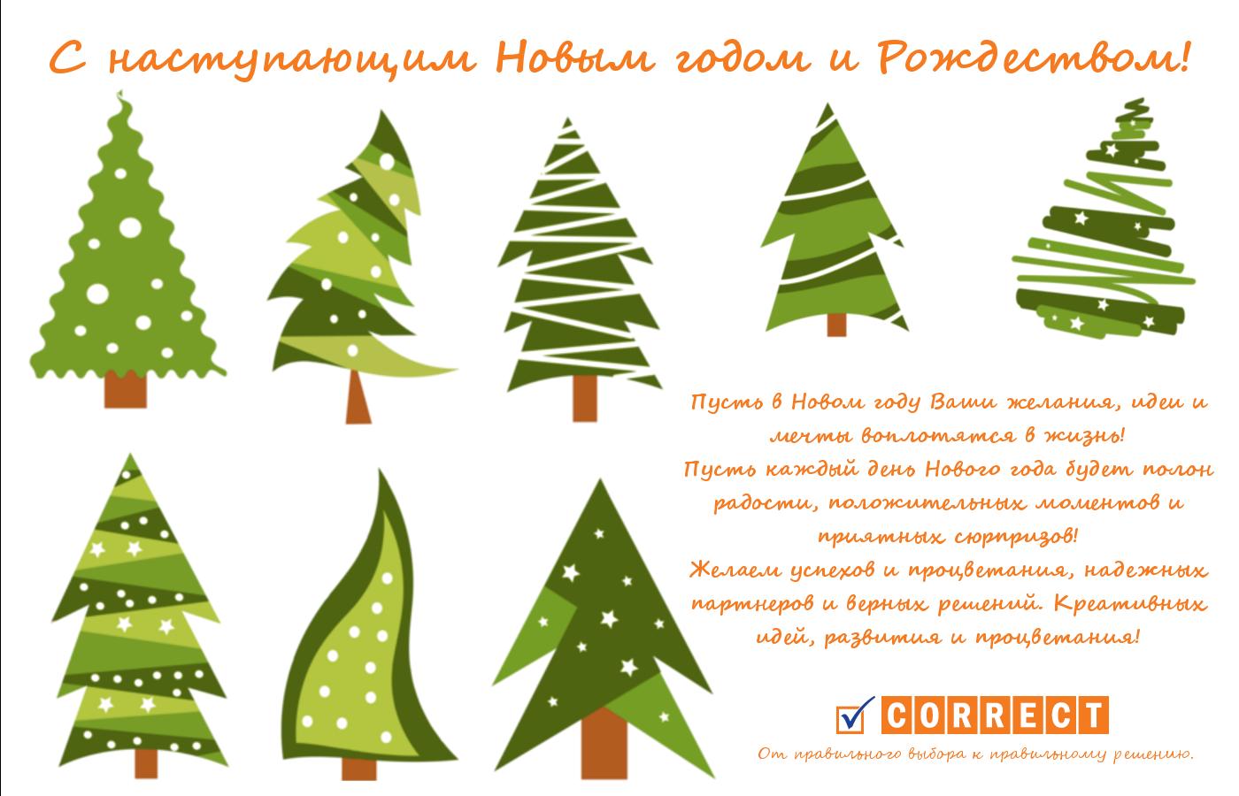 Открытка С Новым Годом от CORRECT.