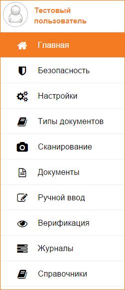 Главное меню электронного архива CORRECT